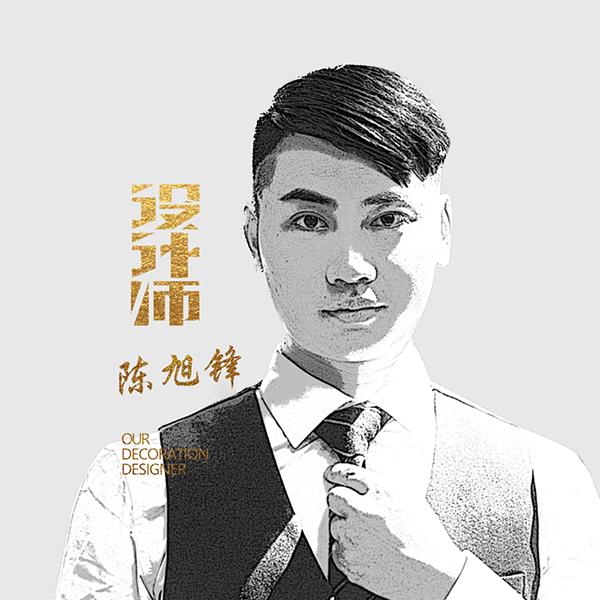 奥华家装设计师 陈旭锋