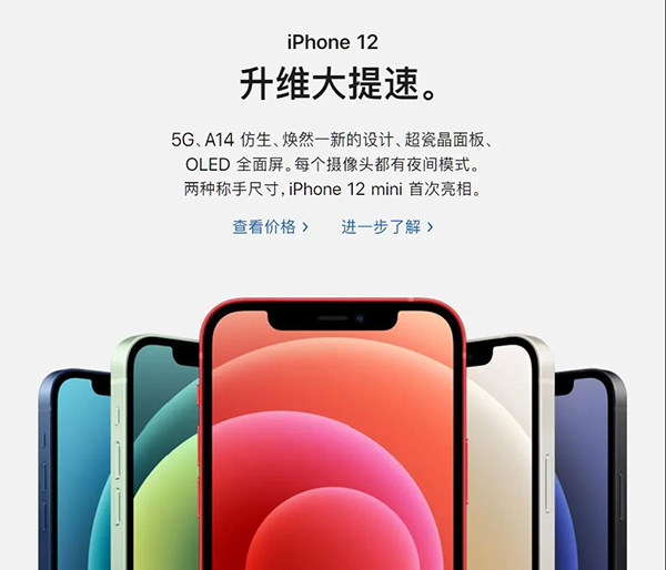 iphone12发布会