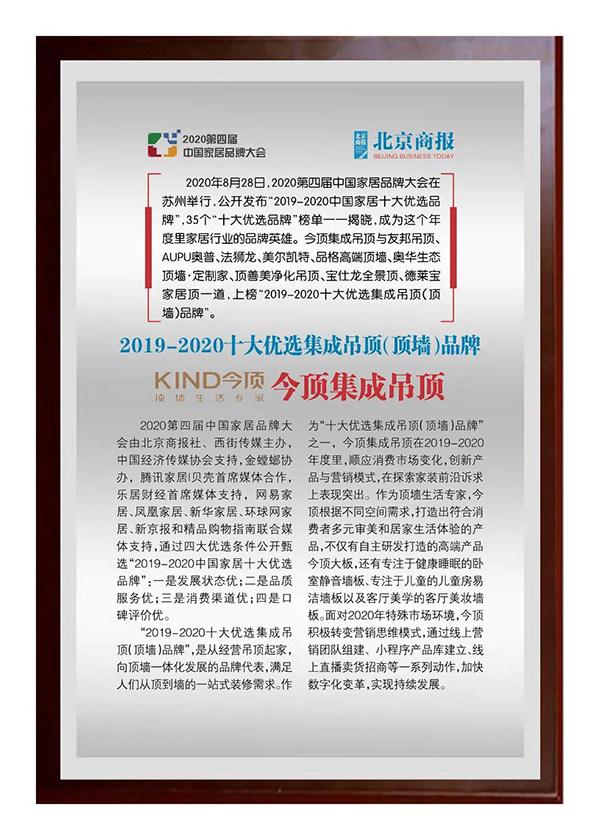 2019-2020中国家居十大优选品牌