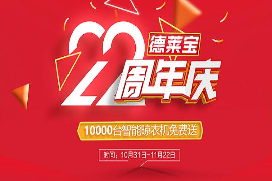 年度大戏|德莱宝22周年庆,温暖定制家!
