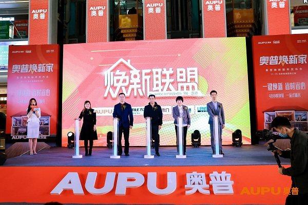 北京焕新联盟启动仪式