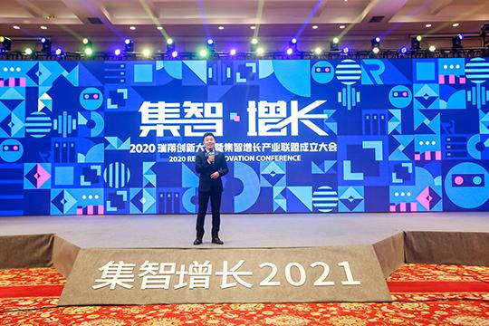 【2020瑞翔创新大会】禾晟文化创始人张楠:增长战略精准落地