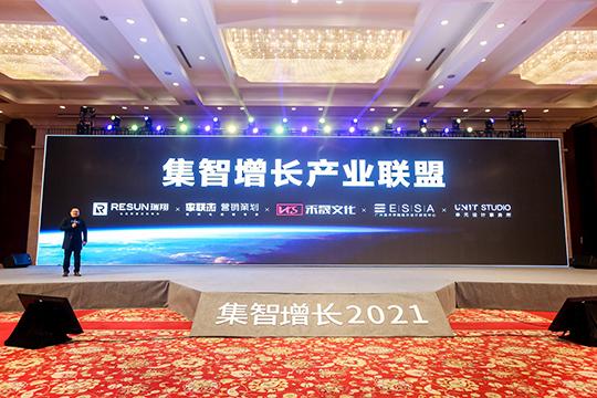 【2020瑞翔创新大会】共同见证 集智增长产业联盟正式成立
