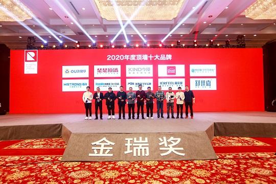 """斩获新荣誉!世纪豪门荣获""""2020年度集成顶墙十大品牌""""称号"""