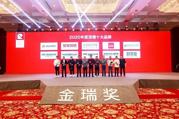 2020年度集成顶墙十大品牌获奖合影