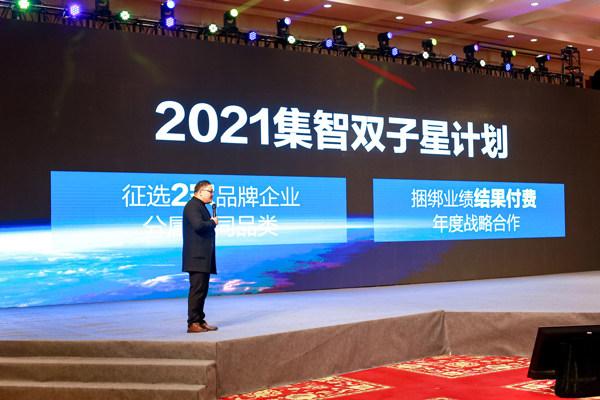 2021《集智双子星计划》正式发布