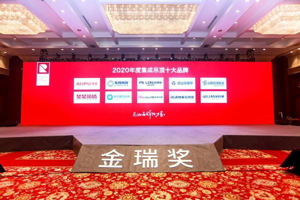2020年度集成吊顶十大品牌