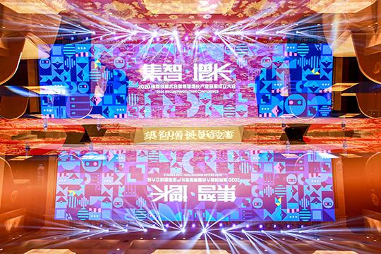 2020瑞翔创新大会:集数智化力量 为品牌增长赋能