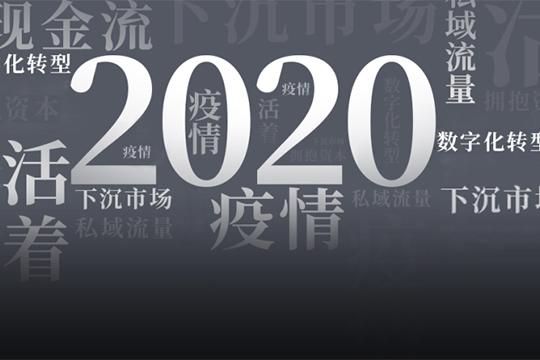2020年顶墙行业十大关键词发布!哪个最能说出你的心声?