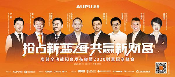 奥普全功能阳台发布会暨2020财富招商峰会