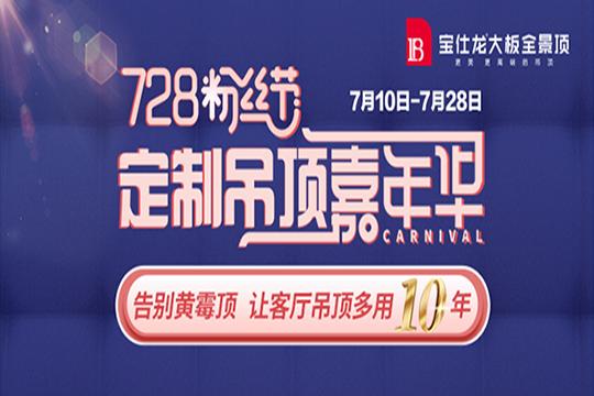 宝仕龙728粉丝节 ▏定制吊顶嘉年华