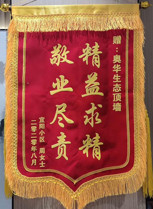 奥华生态顶墙锦旗