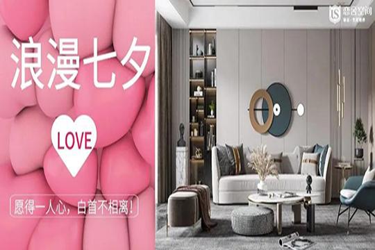 恋舍空间为爱筑造浪漫七夕港湾!