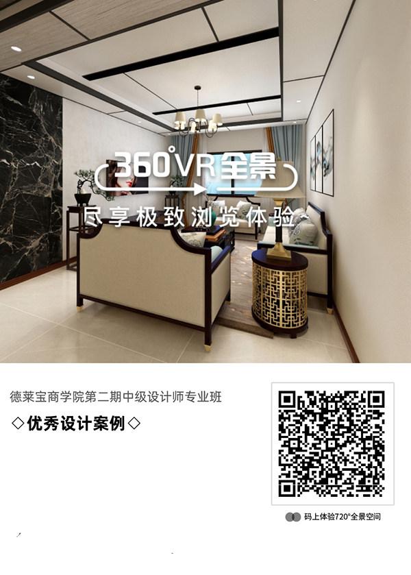 连云港设计师作品 新中式客厅