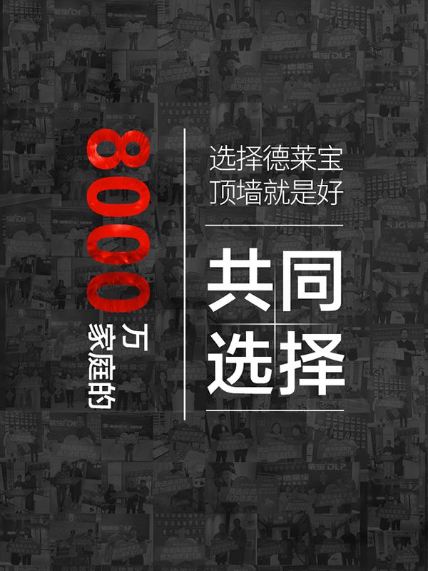9月德莱宝吊顶狂欢节