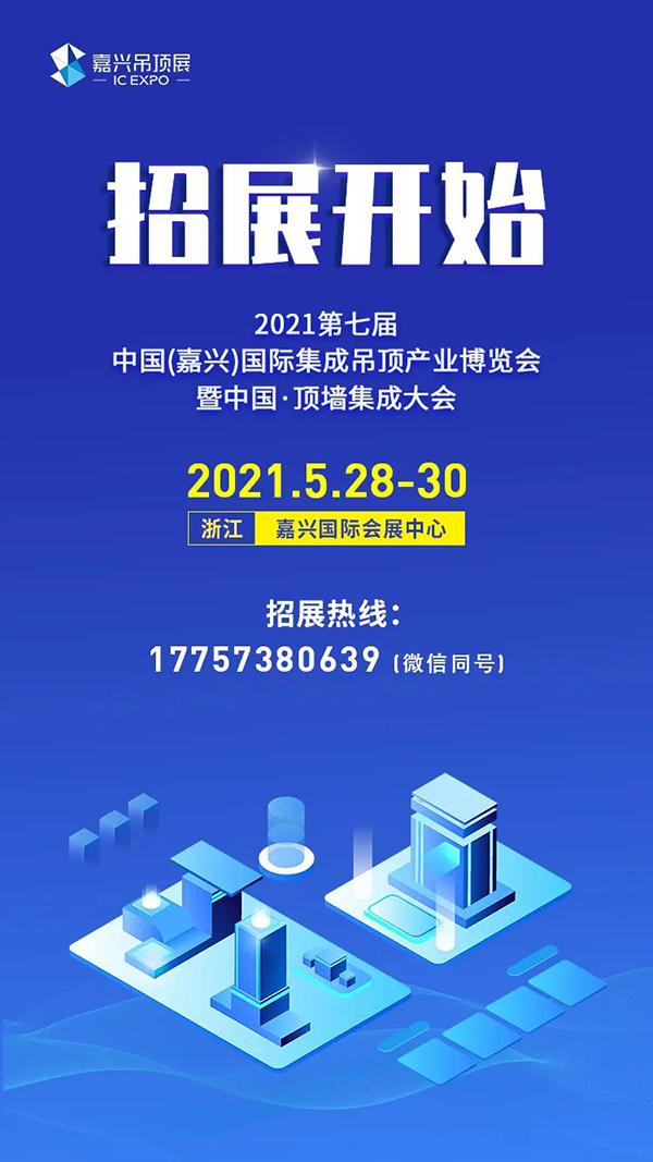 2021年嘉兴吊顶展招展启动
