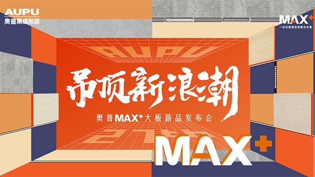 微直播|吊顶新浪潮 奥普MAX+大板新品发布会