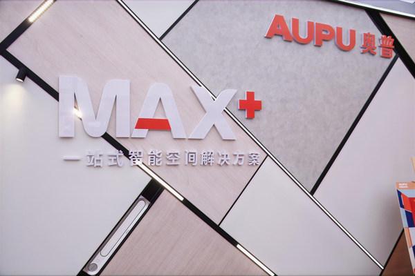 奥普MAX+一站式智能空间解决方案