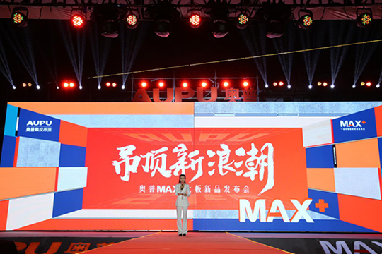 奥普MAX+吊顶新概念,玩转时尚新潮流!