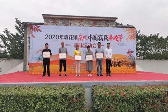 海创赞助袁花镇农民丰收节趣味运动会