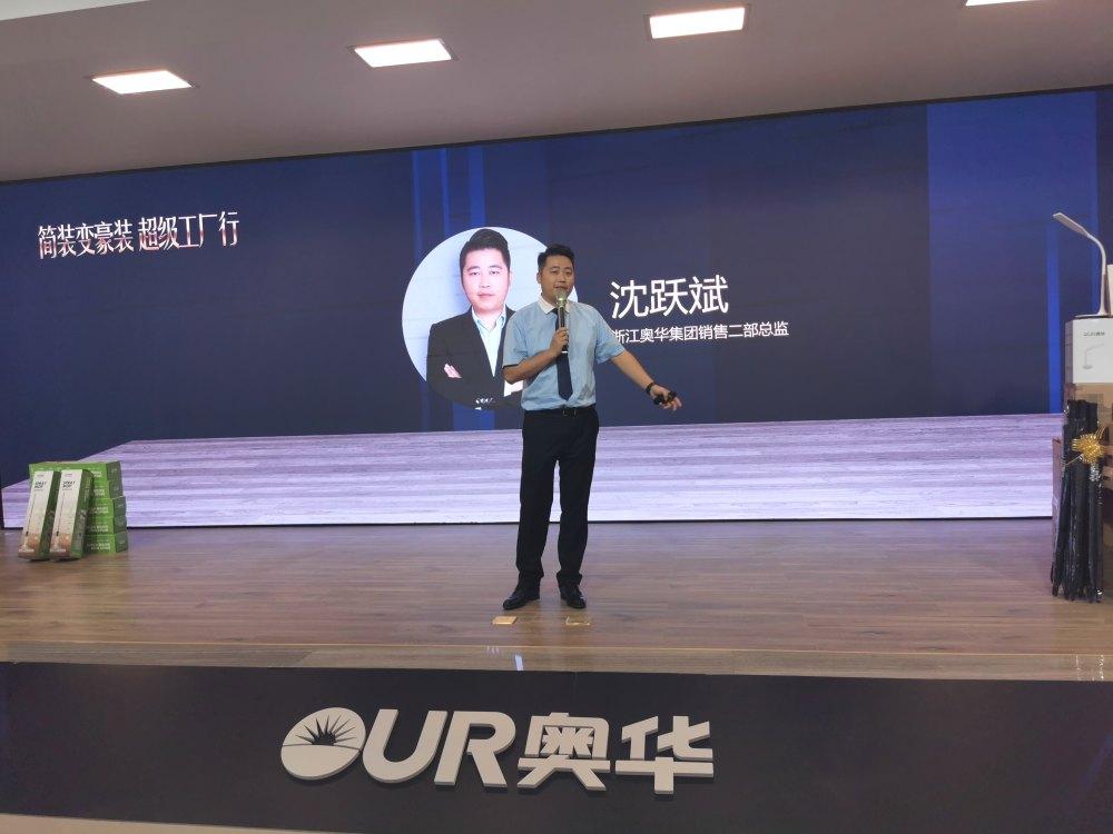 奥华营销总监沈跃斌先生