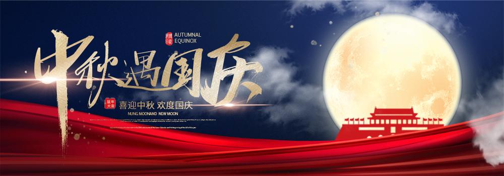 国庆中秋 双节快乐