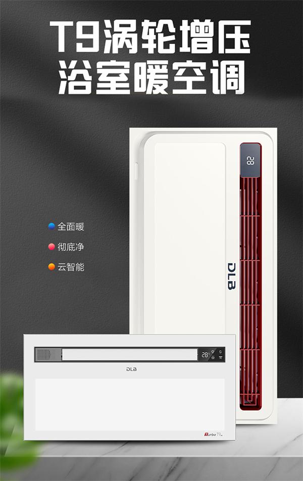 涡轮增压浴室暖空调Turbo T9