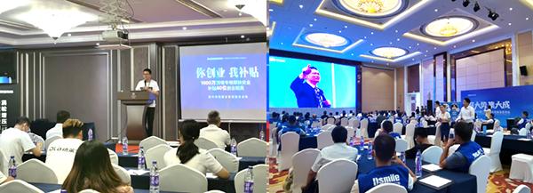 展会同期活动——品牌企业招商大会