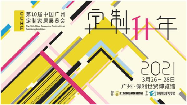 """【展讯】定制""""升""""年:九大路径开辟产业""""升""""级新方向"""
