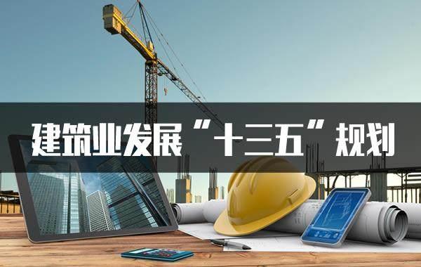 """《建筑业发展""""十三五""""规划》"""