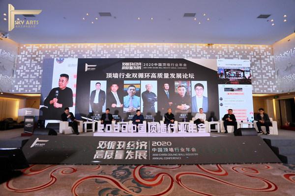 顶墙行业双循环高质量发展论坛
