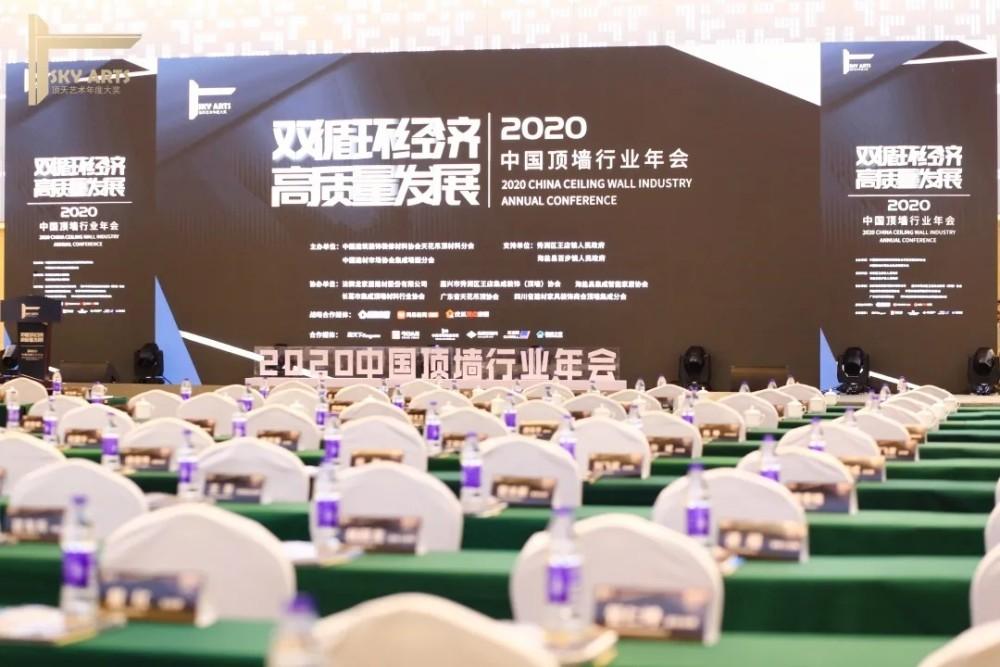 """""""双循环经济 高质量发展""""2020中国顶墙行业年会"""