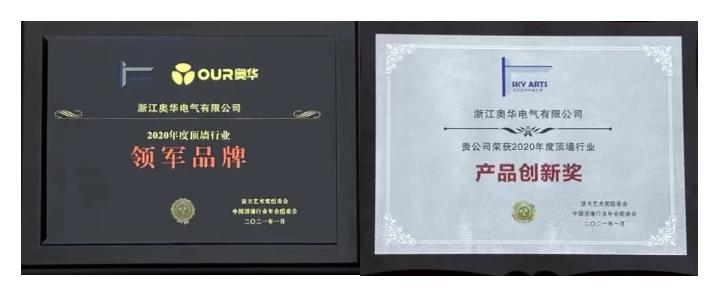 """副总经理邱礼洪先生荣获2020年顶墙行业""""优秀职业经理人""""称号"""