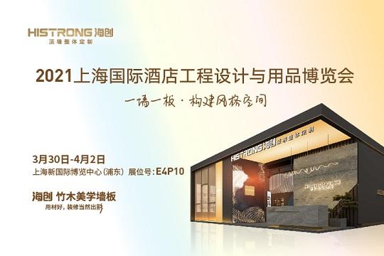【邀请函】海创邀您打卡2021上海国际酒店工程设计与用品博览会!