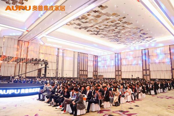 """""""UP美好生活""""2021年奥普集成代理商大会暨全球财富招商大会"""