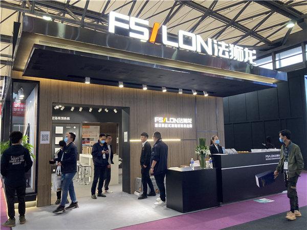 法狮龙参展上海国际酒店工程设计与用品博览会