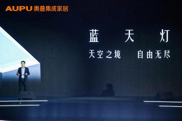 奥普家居集成事业部产品高级经理 赵威峰