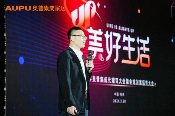 奥普集成事业部招商经理 谢国清