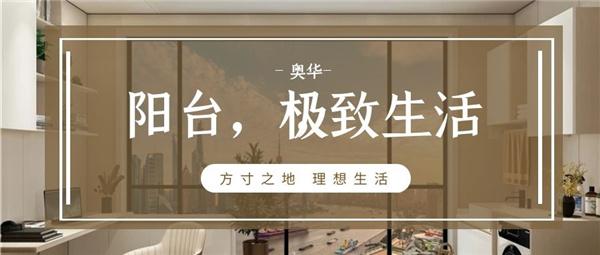 奥华集成阳台:一种阳台一种生活方式