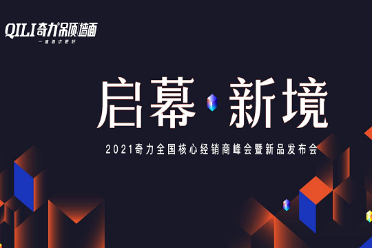 """""""启幕·新境""""2021奇力核心经销商峰会暨新品发布会隆重举行"""