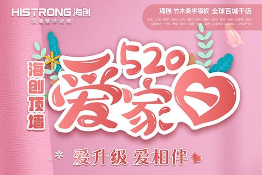 爱升级 爱相伴 海创顶墙 520爱家日 让爱有所居!