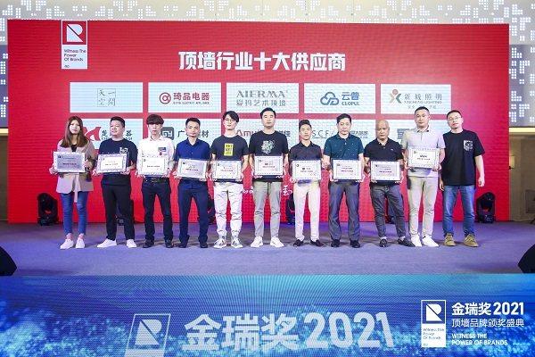 """2021年金瑞奖""""顶墙行业十大供应商""""获奖合影"""