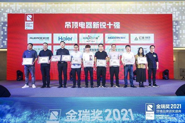 """2021年金瑞奖""""吊顶电器新锐十强""""获奖合影"""