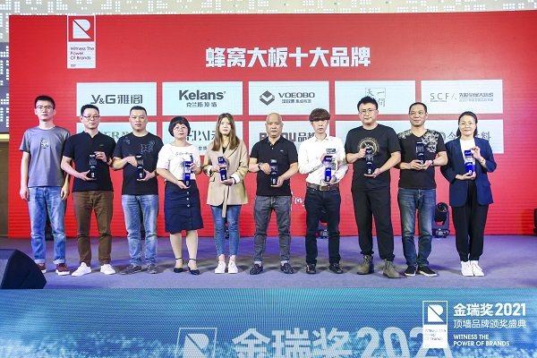 """2021年金瑞奖""""蜂窝大板十大品牌""""获奖合影"""