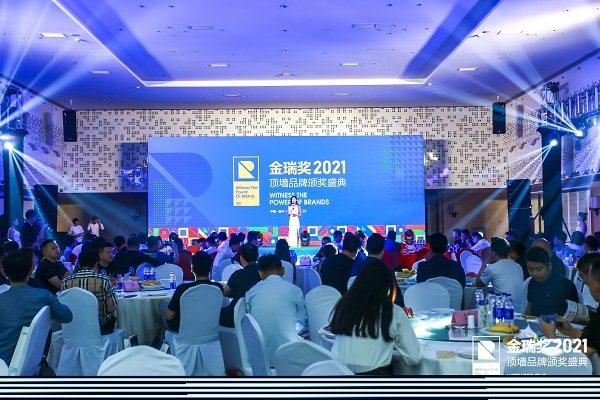 金瑞奖2021顶墙品牌颁奖盛典