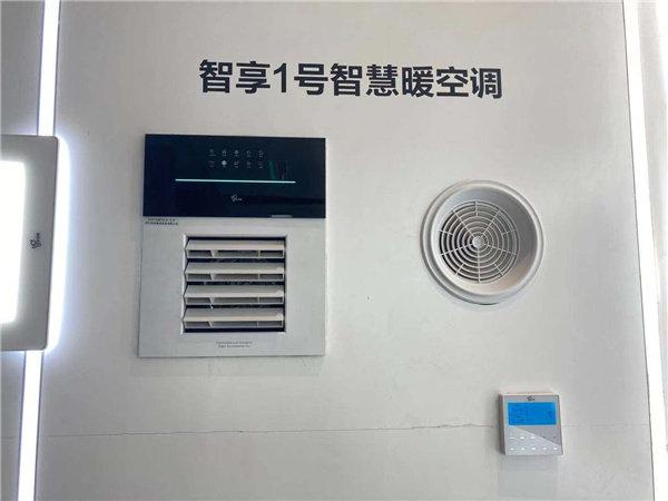 智享1号智慧暖空调