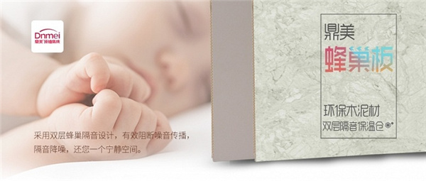 有鼎美木泥蜂巢板,睡眠更容易!