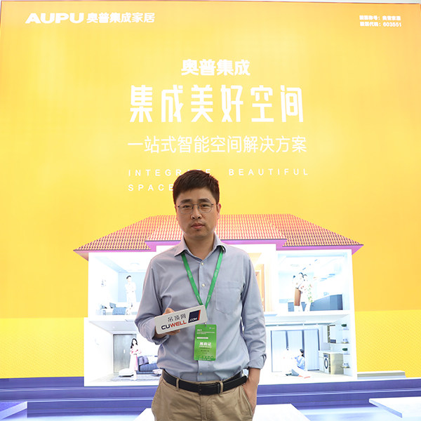 奥普家居集成事业部产品经理赵威峰先生