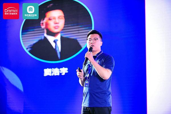 电商部长窦浩宇先生