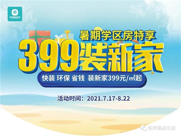 快装,环保,省钱, 来容声装新家399元/㎡起!